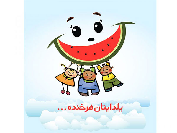 yalda-night-text-pictures-3