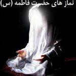 نماز حضرت فاطمه (س)