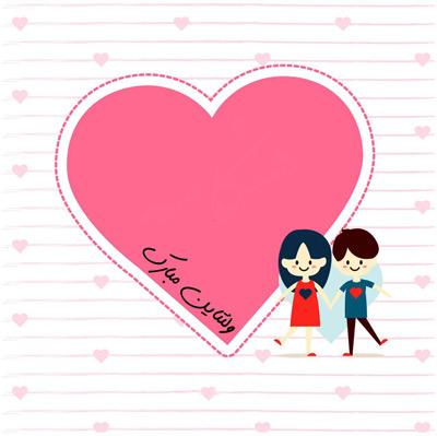 sms-valentine1-1