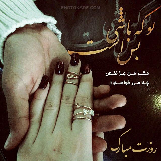 متن تبریک روز زن سال ۹۶ با عکس نوشته عاشقانه روز زن