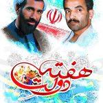 پوستر تبریک هفته دولت