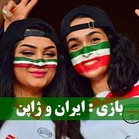 عکس تماشاگران بازی ایران و ژاپن نیمه نهایی آسیا ۲۰۱۹