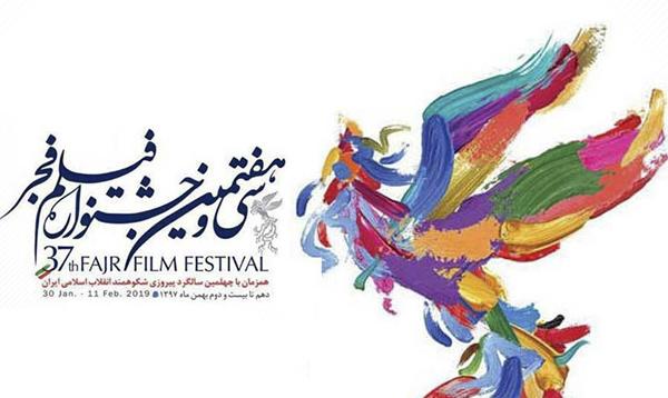اسامی نامزدها و برندگان جشنواره فيلم فجر ۹۷ دوره ۳۷