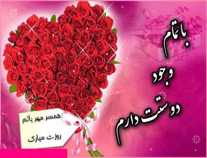 متن تبریک روز مرد زیبا و عاشقانه برای همسر