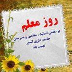 تاریخ روز معلم در ایران و سایر کشورها
