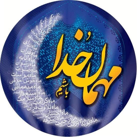 عکس پروفایل برای ماه رمضان با متن های بسیار زیبا