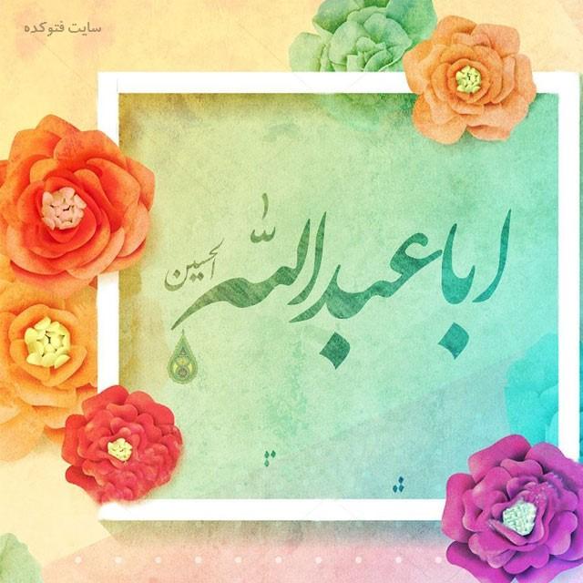 متن تبریک ولادت امام حسین | عکس و متن تبریک تولد امام حسین