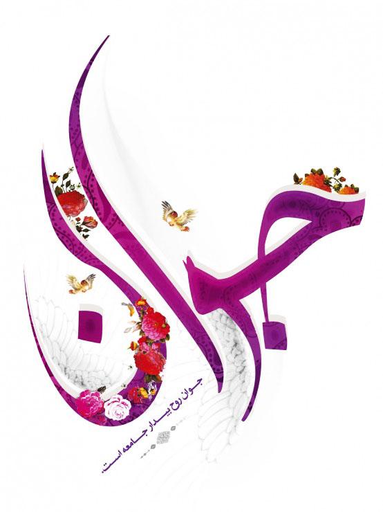 عکس نوشته روز جوان مبارک| عکس تبریک روز جوان با متن