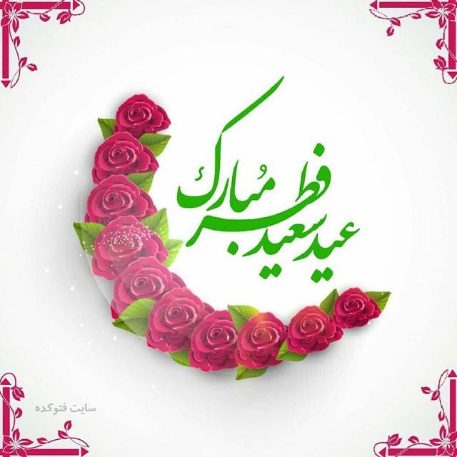 متن تبریک عید فطر رسمی و اداری ,پیام تبریک عید فطر ۹۸