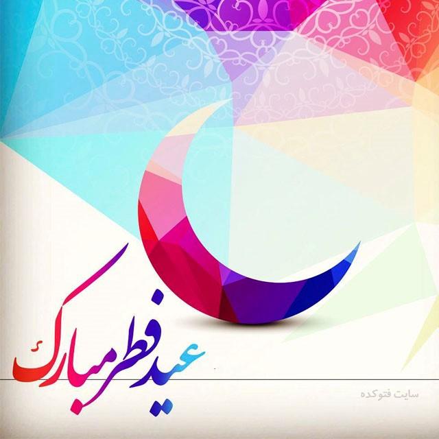 متن تبریک عید فطر ۹۸ + عکس نوشته پروفایل عید فطر مبارک