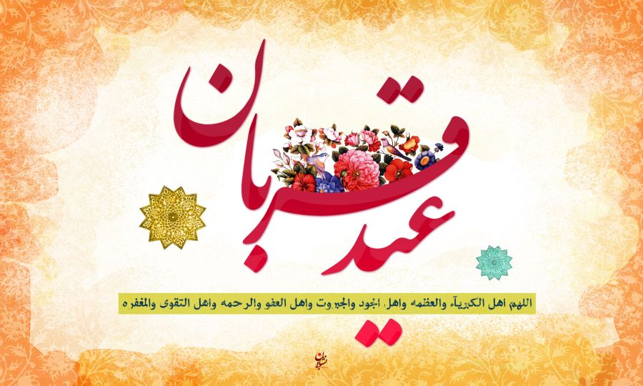 تاریخ دقیق عید سعید قربان در تقویم ۹۸ چه روزی می باشد ؟