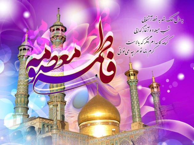 عکس پروفایل ولادت حضرت معصومه علیه السلام دختر امام کاظم (ع)