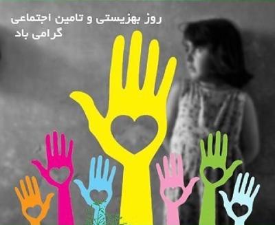 پیام تبریک روز بهزيستی و تامین اجتماعی متن تبریک روز بهزيستی