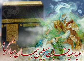 اس ام اس تبریک عید قربان (سری جدید)