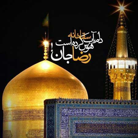 عکس پروفایل حرم امام رضا + ۱۰۷ تصویر ناب از ضریح مطهر و صحن