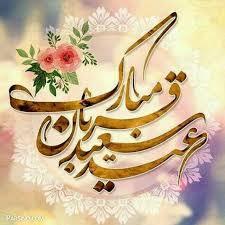 اس ام اس تلگرامی مخصوص عید قربان متن وجملات تبریک عید قربان ۹۸