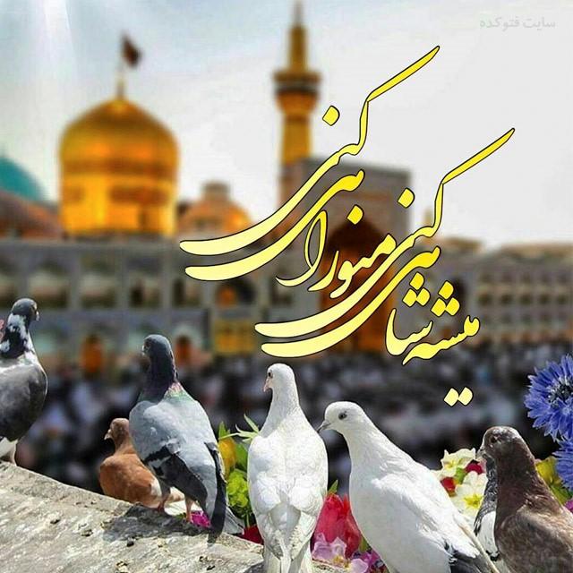 متن تبریک ولادت امام رضا ۹۸ + عکس نوشته تولد امام رضا