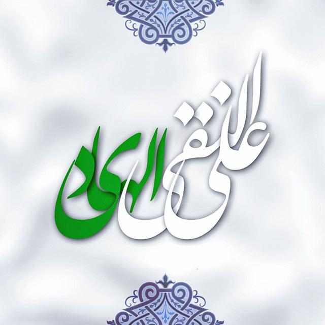 متن تبریک ولادت امام هادی + عکس نوشته ولادت امام هادی