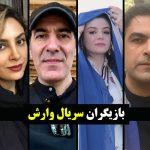 بازیگران سریال وارش با بیوگرافی + اسامی و خلاصه داستان