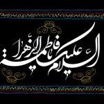 به مناسبت شهادت حضرت فاطمه زهرا (س) متن نوحه در وصف این بانوی گرامی