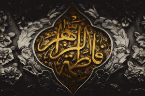 شعر روضه حضرت زهرا بیت های سوخته السلام علیکم یا اهل بیت النبوه