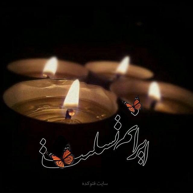 عکس نوشته سقوط هواپیما + متن ایرانم تسلیت