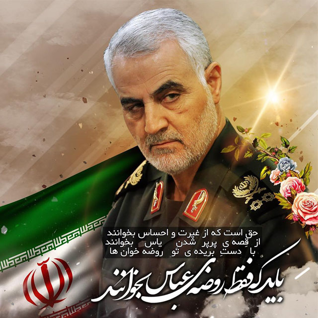 عکس نوشته شهادت سردار سلیمانی برای پروفایل + متن تسلیت