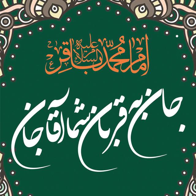 پیامک جدید برای تبریک میلاد امام باقر (ع)
