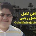 بیوگرافی ابوالفضل رجبی | با بهروز سریال پایتخت ۶ بیشتر آشنا شوید