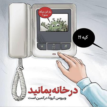 پیام عید ما بعد از شکست کرونا  نوروز ۹۹ را در خانه بمانیم