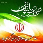 عکس و متن تبریک روز جمهوری اسلامی ایران (۱۲ فروردین)