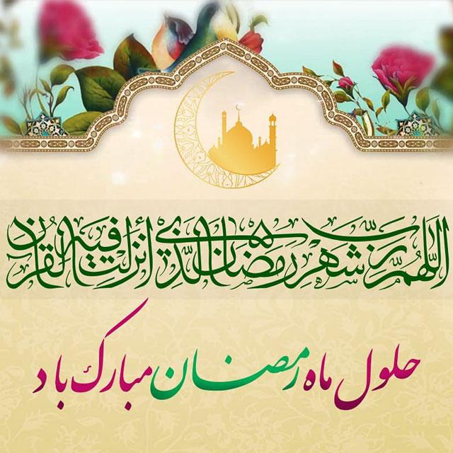 متن تبریک حلول ماه رمضان ۹۹ با عکس نوشته زیبا و جدید