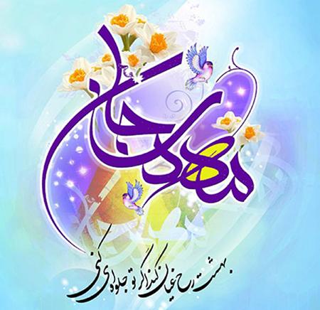 پیام تبریک ولادت حضرت مهدی (عج) جشن هم عهدی بادا مبارک