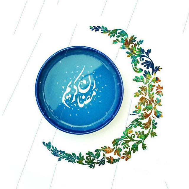 عکس نوشته ماه رمضان ۹۹ با متن زیبا برای پروفایل
