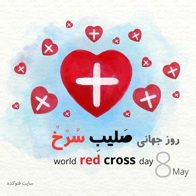 متن تبریک روز هلال احمر ۹۹ مبارک با عکس نوشته زیبا ۱۹ اردیبهشت