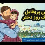 عکس پروفایل روز دختر ۱۳۹۹ ( عکس ها و متن های جدید تبریک روز دختر )