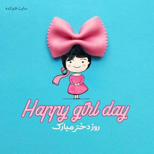 متن تبریک روز دختر ۹۹ با عکس (جدید) و جملات زیبا پیام تبریک رو دختر عاشقانه