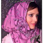 آموزش بستن شال و روسری با داشتن حجاب کامل، شیک و به روزبه همراه عکس