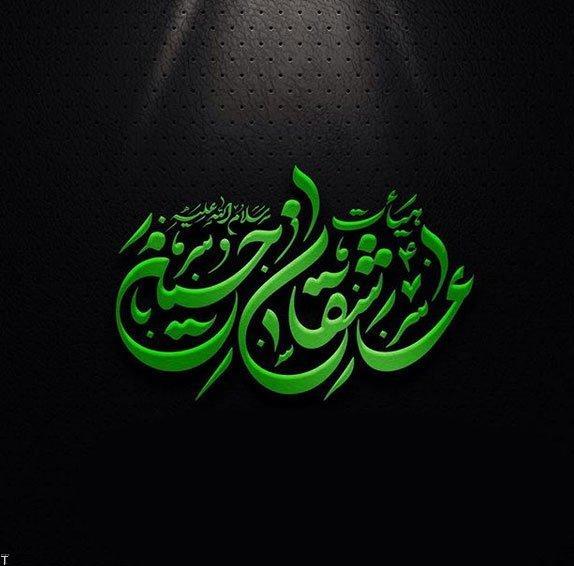 دلنوشته کوتاه برای امام حسین   جملات زیبا درباره امام حسین