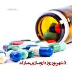 متن تبریک روز داروساز با عکس نوشته روز داروسازی مبارک