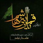 عکس نوشته پروفایل حضرت ابوالفضل عباس با متن محرمی