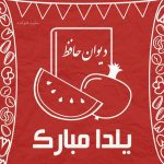 متن و پیام تبریک شب یلدا عاشقانه و رسمی با بهترین شعر دوبیتی شب چله