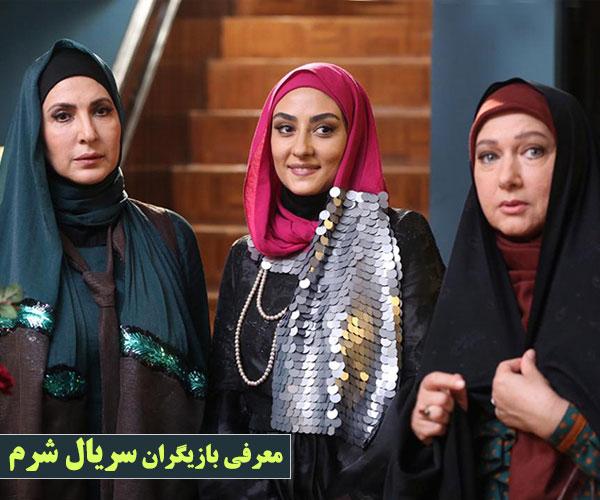 بیوگرافی بازیگران سریال شرم ایرانی با عکس و خلاصه داستان