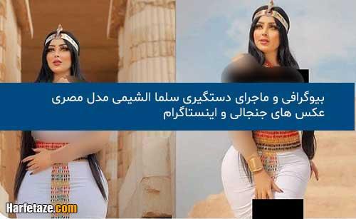 بیوگرافی و ماجرای دستگیری سلما الشیمی مدل مصری + عکس های جنجالی